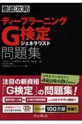徹底攻略ディープラーニングG検定ジェネラリスト問題集