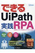 できるUiPath / 実践RPA