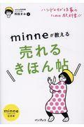 ハンドメイド作家のための教科書!! minneが教える売れるきほん帖 / minne公式本