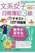 文系女子のためのはじめての日商簿記3級合格テキスト&仕訳徹底マスター問題集 第3版 / 簿記