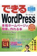 できるWordPress / WordPress Ver.5.x対応 本格ホームページが簡単に作れる本