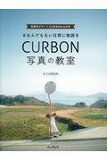 #なんでもない日常に物語をCURBON写真の教室 / 写真学びサイトCURBON公式本
