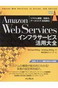Amazon Web Servicesインフラサービス活用大全 / システム構築/自動化、データストア、高信頼化