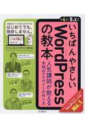 いちばんやさしいWordPressの教本 第4版 / 人気講師が教える本格Webサイトの作り方