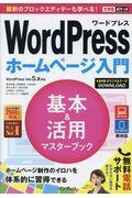 WordPressホームページ入門基本&活用マスターブック / WordPress Ver.5.x対応