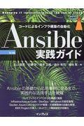 Ansible実践ガイド 第3版 / コードによるインフラ構築の自動化