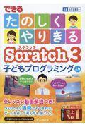 できるたのしくやりきるScratch3子どもプログラミング入門 / 対象小学4年生~