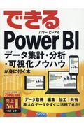 できるPower BI / データ集計・分析・可視化ノウハウが身に付く本