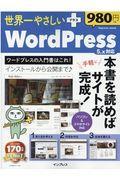 世界一やさしいプラスWordPress 5.x対応