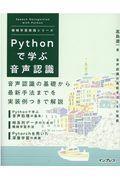 Pythonで学ぶ音声認識