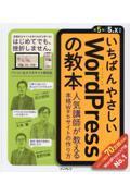 いちばんやさしいWordPressの教本 第5版5.X対応 / 人気講師が教える本格Webサイトの作り方
