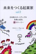 未来をつくる起業家 vol.2 / 日本発スタートアップの失敗と成功21ストーリー