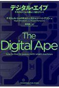 デジタル・エイプ / テクノロジーは人間をこう変えていく