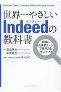 世界一やさしいIndeedの教科書 / 話題の求人検索エンジンで採用力を一気に上げる!