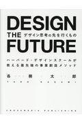 デザイン思考の先を行くもの / ハーバード・デザインスクールが教える最先端の事業創造メソッド