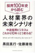 採用100年史から読む人材業界の未来シナリオ / 中途採用ビジネスはこれから10年でどう変わる?