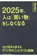 2025年、人は「買い物」をしなくなる / 次の10年を変えるデジタルシェルフの衝撃