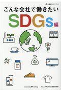 こんな会社で働きたい SDGs編