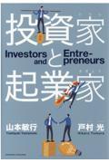 投資家と起業家