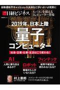 2019年、日本上陸量子コンピューター