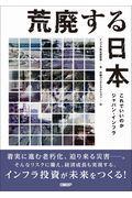 荒廃する日本 / これでいいのかジャパン・インフラ
