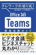 Office 365 Teams即効活用ガイド