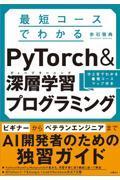 最短コースでわかるPyTorch &深層学習プログラミング