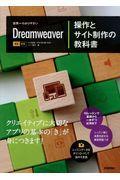 世界一わかりやすいDreamweaver操作とサイト制作の教科書 / CC対応