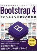Bootstrap4フロントエンド開発の教科書 / ウェブ開発の知識とコツをしっかりマスター