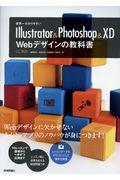 Illustrator & Photoshop & XD Webデザインの教科書 / 世界一わかりやすい