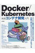 Docker/Kubernetes実践コンテナ開発入門