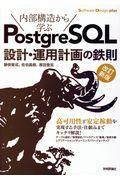 内部構造から学ぶPostgreSQL設計・運用計画の鉄則 改訂新版