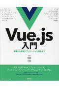 Vue.js入門 / 基礎から実践アプリケーション開発まで