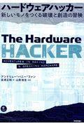 ハードウェアハッカー / 新しいモノをつくる破壊と創造の冒険