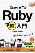ゼロからわかるRuby超入門 / はじめてのプログラミング
