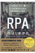 RPAのはじめかた / ツールを見ながら巡る!RPAの楽しい世界