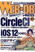 WEB+DB PRESS Vol.107(2018) / Webアプリケーション開発のためのプログラミング技術情報誌