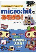 micro:bitであそぼう! / たのしい電子工作&プログラミング