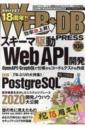 WEB+DB PRESS Vol.108(2019) / Webアプリケーション開発のためのプログラミング技術情報誌