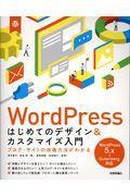 WordPressはじめてのデザイン&カスタマイズ入門 / ブログ・サイトの改善方法がわかる WordPress5.x+Gutenberg対応