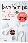 JavaScriptコードレシピ集 / スグに使えるテクニック278 最新ECMAScript対応