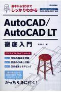 AutoCAD/AutoCAD LT徹底入門 / 基本から3Dまでしっかりわかる