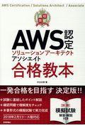 最短突破AWS認定ソリューションアーキテクトアソシエイト合格教本