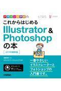 これからはじめるIllustrator & Photoshopの本 2019年最新版
