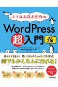 小さなお店&会社のWordPress超入門 改訂2版 / 初めてでも安心!思いどおりのホームページを作ろう!