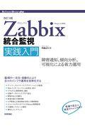 Zabbix統合監視実践入門 改訂3版 / 障害通知、傾向分析、可視化による省力運用 Version 4.0対応