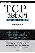 TCP技術入門 / 進化を続ける基本プロトコル