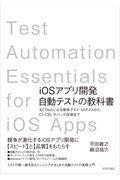 iOSアプリ開発自動テストの教科書 / XCTestによる単体テスト・UIテストから、CI/CD、デバッグ技術まで