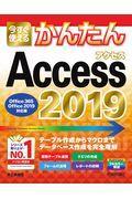 今すぐ使えるかんたんAccess 2019 2019 / Office 365/Office 2019対応版