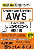 Amazon Web Services AWSのしくみと技術がこれ1冊でしっかりわかる教科書 / 図解即戦力